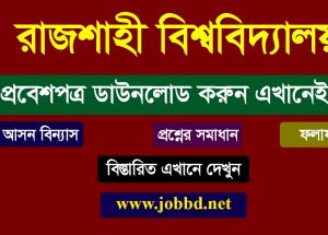 Rajshahi University Admit Card Download 2018-19 | www.ru.ac.bd
