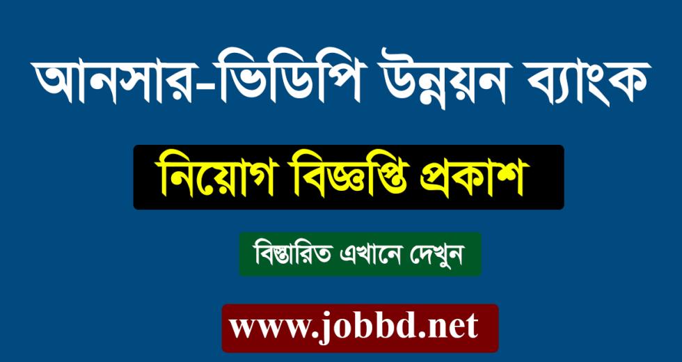 Ansar VDP Unnayan Bank Job Circular 2018 – www.ansarvdpbank.gov.bd