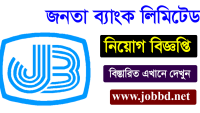 Janata Bank Job Circular 2019 Online Apply Process