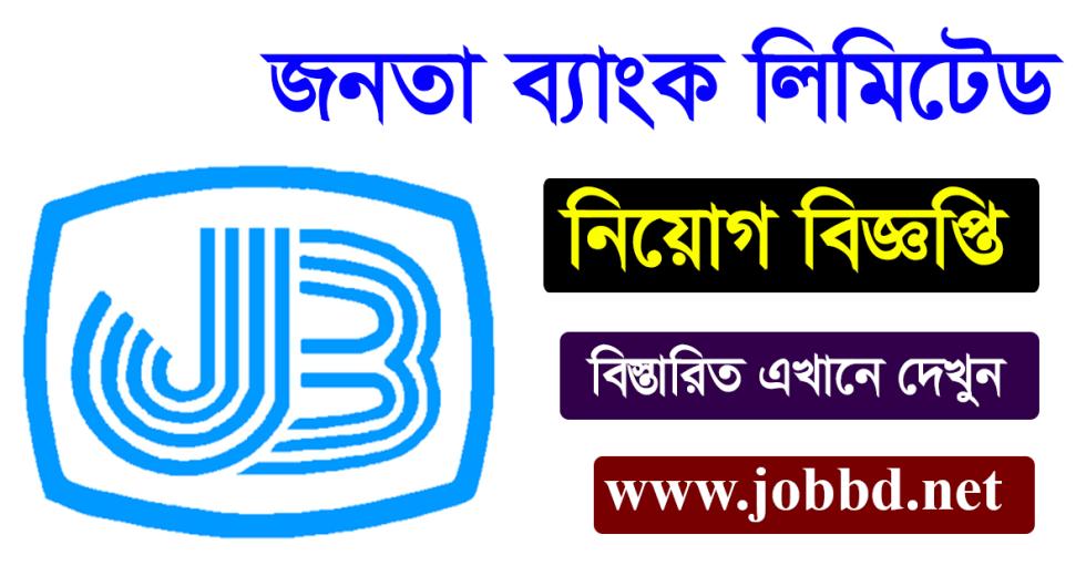 Janata Bank Job Circular 2019 Online Apply Process