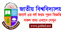 NU Honours 3rd Year Form Fill Up Notice 2018 – www.nu.ac.bd