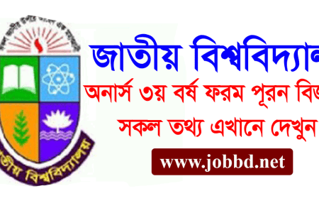NU Honours 3rd Year Form Fill Up Notice 2019 – www.nu.ac.bd