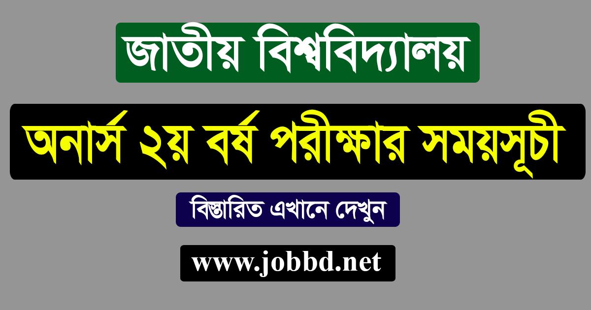 NU Honours 2nd Year Exam Routine 2019 – www.nu.edu.bd