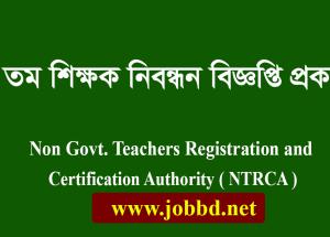 15th NTRCA Teacher Registration Circular 2018- www.ntrca.gov.bd
