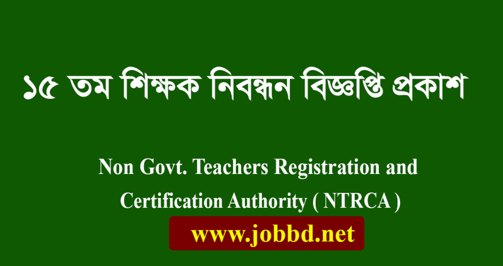 15th NTRCA Teacher Registration Circular 2018- www.ntrca.gov.bd
