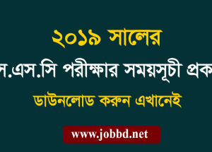SSC Routine 2019 All Education Board | SSC Exam Routine 2019