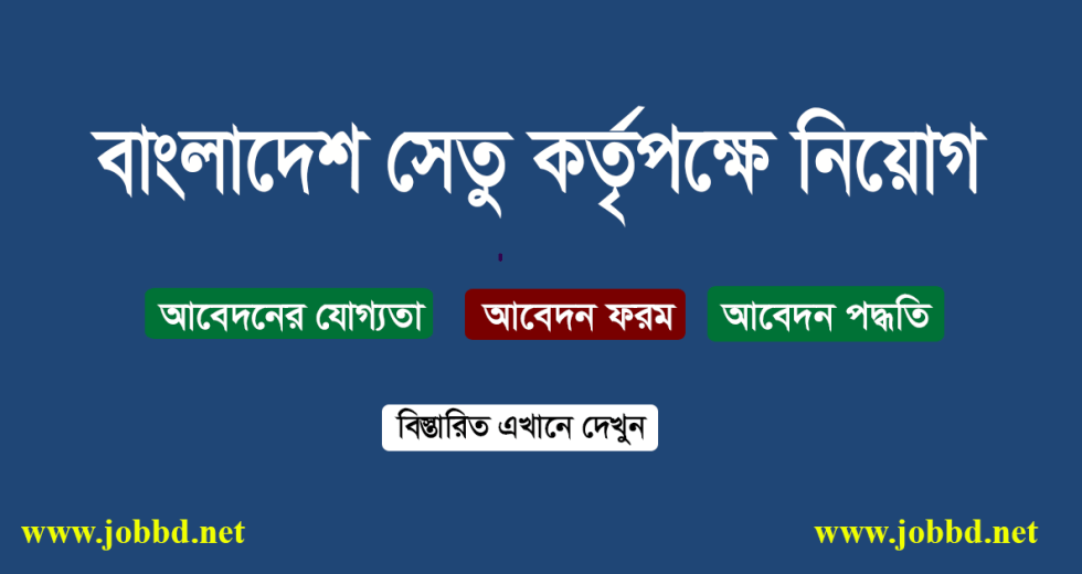 Bangladesh Bridge Authority Job Circular 2018 – www.bba.gov.bd
