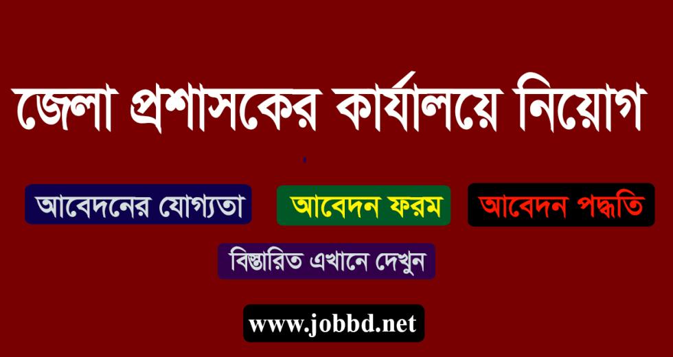 Jamalpur District Commissioner Office Job Circular 2018