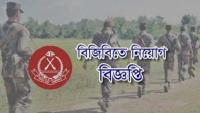 BGB Job Circular 2019 Border Guard Bangladesh Job Circular 2019