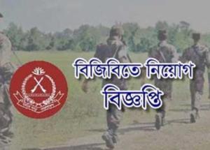 BGB Job Circular 2019 Border Guard Bangladesh Job Circular 2019