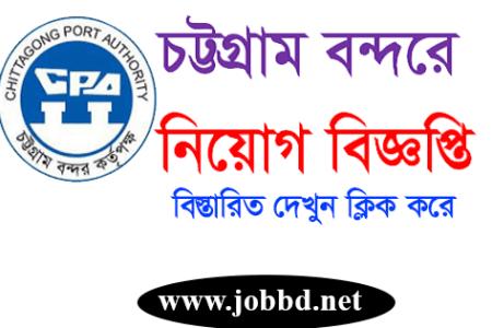 Chittagong Port Authority CPA Job Circular 2020-cpa.gov.bd