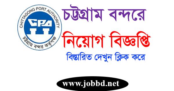 Chittagong Port Authority CPA Job Circular 2019-cpa.gov.bd
