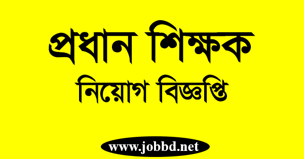 Head Teacher New Job Circular 2021 | Headmaster Job Circular