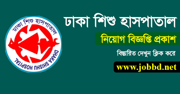 Dhaka Shishu Hospital Job Circular 2020 Application Form Download