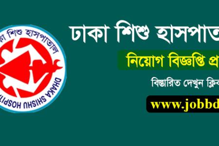 Dhaka Shishu Hospital Job Circular 2021 Application Form Download