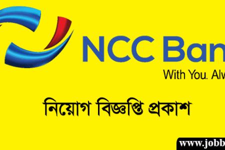 NCC Bank Limited Job Circular 2019 – www.nccbank.com.bd