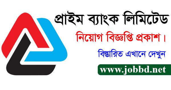 Prime Bank Limited Job Circular 2019 – www.primebank.com.bd
