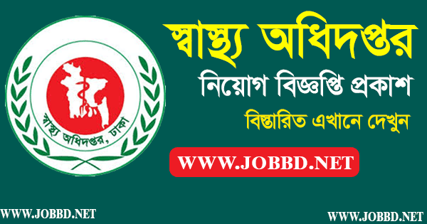Directorate General of Health Services DGHS Job Circular 2020 -www.dghs.gov.bd