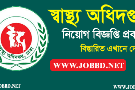 Directorate General of Health Services DGHS Job Circular 2021 -www.dghs.gov.bd