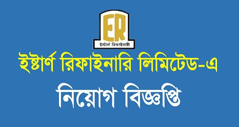 Eastern Refinery Limited ERL job circular 2021-erl.com.bd
