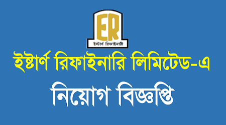 Eastern Refinery Limited ERL job circular 2021-erl.com.bd