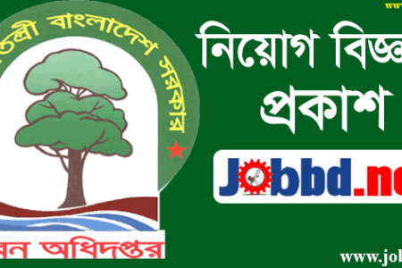 Forest Department Job Circular 2020 – www.bforest.gov.bd