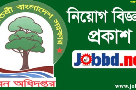 Forest Department Job Circular 2021 – www.bforest.gov.bd