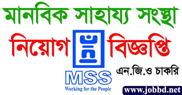Manabik Shahajya Sangstha MSS job Circular 2021 Application Form