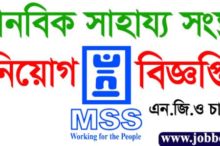 Manabik Shahajya Sangstha MSS job Circular 2020 Application Form