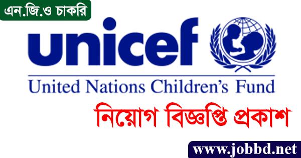 UNICEF job Circular 2021 Application Form  – www.unicef.org