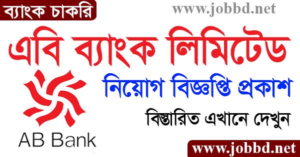 AB Bank Limited Job Circular 2020 Online Application Process