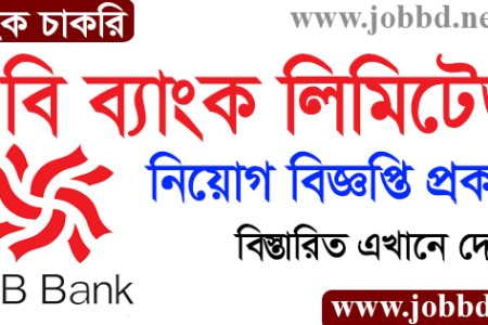 AB Bank Limited Job Circular 2020 Online Application Process