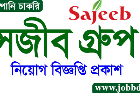 Sajeeb Group Job Circular 2021 Application Form Download