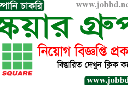 Square Group Job Circular 2021 Application Form Download online