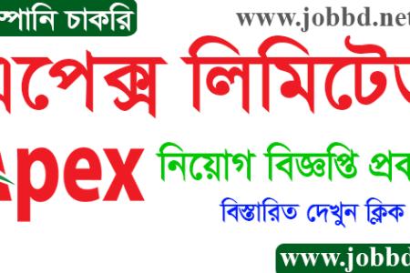 Apex Footwear Limited Job circular 2021 Application Form Download