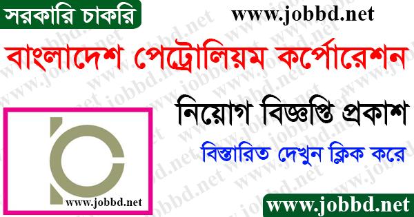 Bangladesh Petroleum Corporation Job Circular 2021   www.bpc.gov.bd