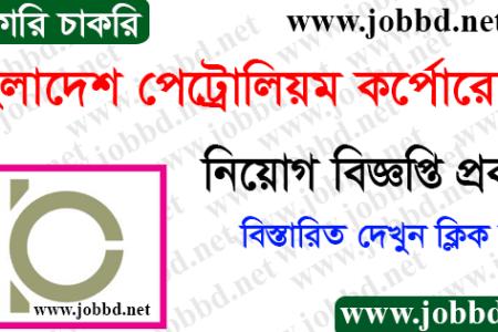 Bangladesh Petroleum Corporation Job Circular 2021 | www.bpc.gov.bd