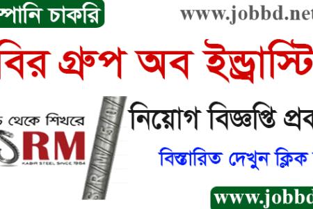 Kabir Group of Industries Job Circular 2021 Application Form Download