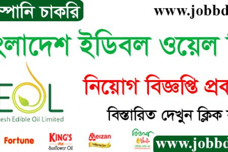 Bangladesh Edible Oil Limited BEOL Job Circular 2021 Apply Online