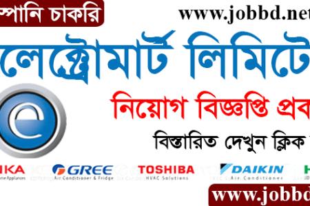 Electro Mart Limited Job Circular 2021 Application Form Download