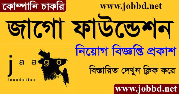 JAAGO Foundation Job Circular 2021 Application Form Download Online