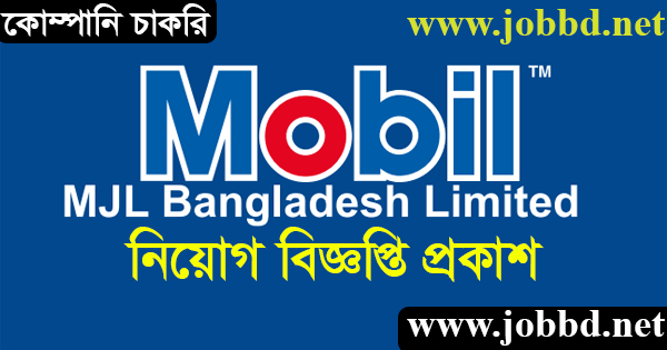 Mobil Jamuna Lubricants Limited MJL Bangladesh Job Circular 2021