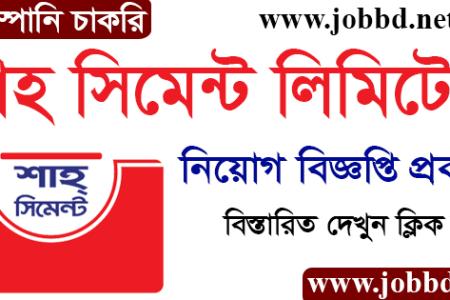 Shah Cement Ready Mix Concrete Company Job Circular 2021