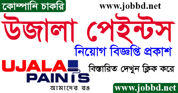 Ujala Paints Industry Job Circular 2021 Application Form download