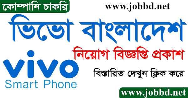 Vivo Bangladesh Mobile Company Job Circular 2021 Apply Online