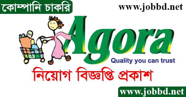 Agora Limited Job Circular 2021 Application Form Download