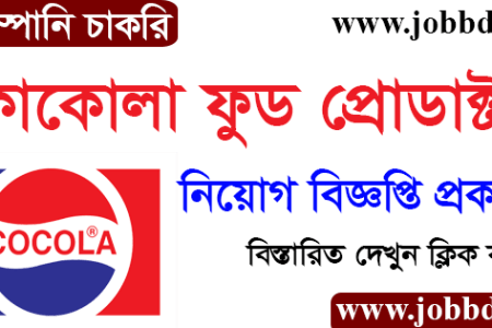 Cocola Food Products Limited Job Circular 2021 Online Apply Process