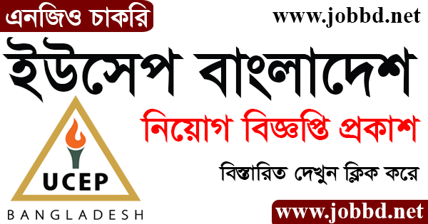 UCEP Bangladesh Job Circular 2021 Online Application Process