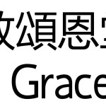 基督教頌恩堂 Pacific Grace MB Church - Vancouver BC