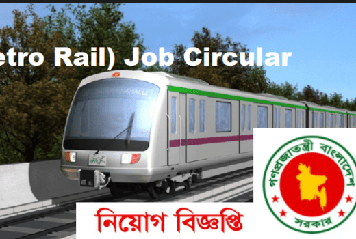 Dhaka Mass Transit Company (Metro Rail) Job Circular 2019 dmtc.org.bd